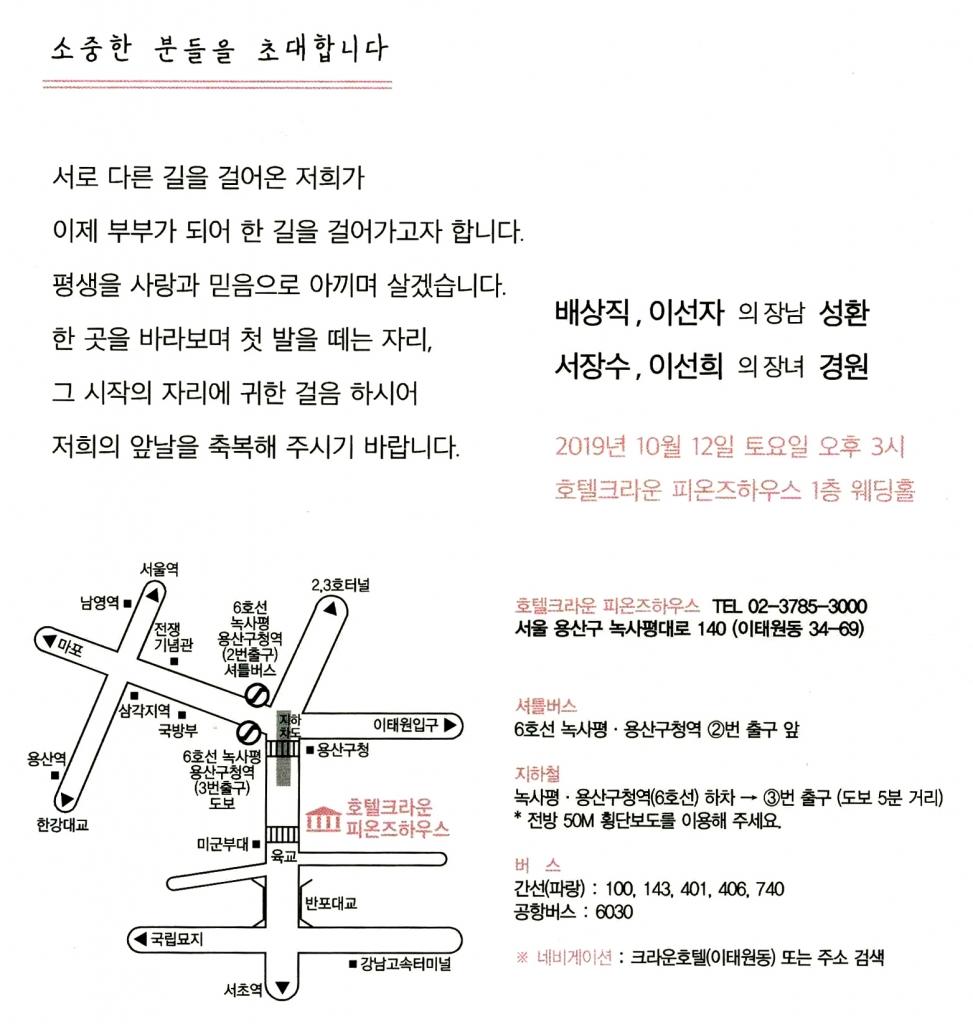 1012-서장수-청첩장.jpg